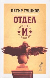 """Отдел """"И"""" — Петър Тушков (корица)"""