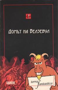 Домът на Велзевул — Т. Р. Пейков (корица)
