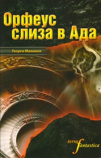 Орфеус слиза в Ада — Георги Малинов (корица)