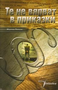 Те не вярват в приказки — Мартин Петков (корица)