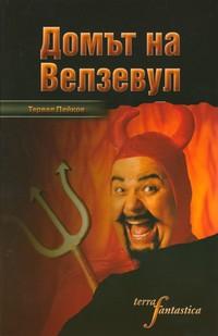 Домът на Велзевул — Тервел Пейков (корица)