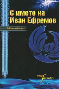 С името на Иван Ефремов (корица)