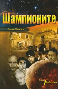 Шампионите — Георги Малинов (корица)