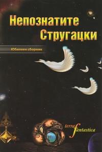 Непознатите Стругацки (корица)
