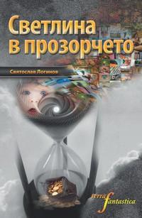 Светлина в прозорчето — Святослав Логинов (корица)