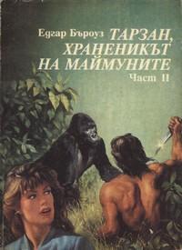 Тарзан, храненикът на маймуните (част II) — Едгар Бъроуз (корица)