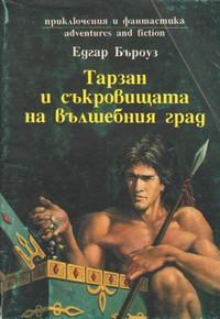Тарзан и съкровищата на вълшебния град — Едгар Бъроуз (корица)