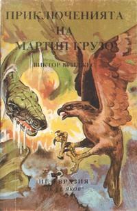 Приключенията на Мартин Крузо — Виктор Бриджес (корица)