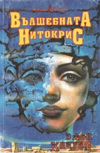 Вълшебната Нитокрис — Джон Кнител (корица)