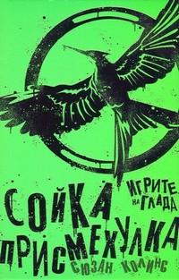 Сойка-присмехулка — Сюзан Колинс (корица)