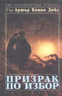 Призрак по избор — Сър Артър Конан Дойл (корица)