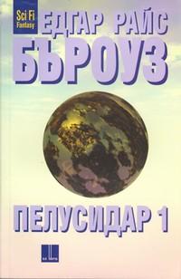 Пелусидар 1 — Едгар Райс Бъроуз (корица)