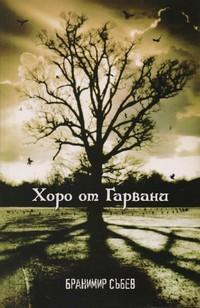 Хоро от Гарвани — Бранимир Събев (корица)