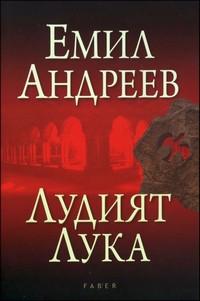 Лудият Лука — Емил Андреев (корица)