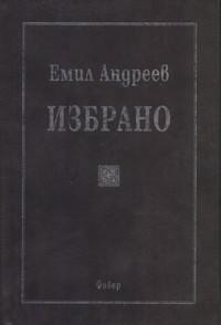 Избрано — Емил Андреев (корица)