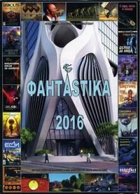 ФантAstika 2016 (корица)