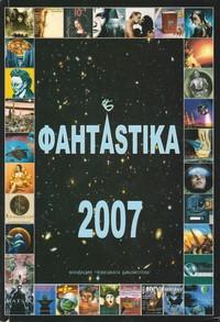 ФантAstika 2007 (корица)