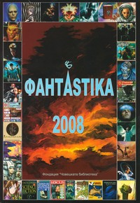 ФантAstika 2008 (корица)