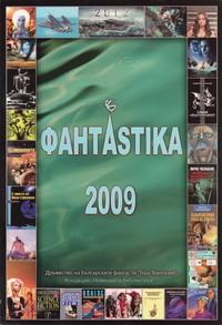 ФантAstika 2009 (корица)