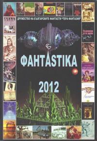 ФантAstika 2012 (корица)