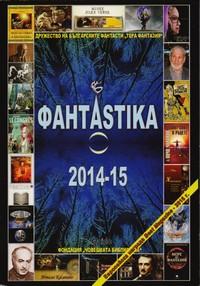 ФантAstika 2014-15 (корица)