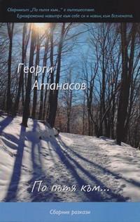 По пътя към… — Георги Атанасов (корица)