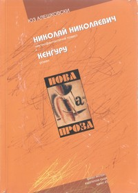 Николай Николаевич; Кенгуру — Юз Алешковски (корица)