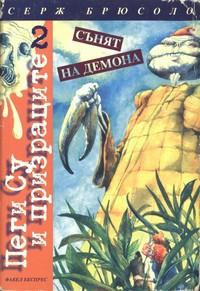 Сънят на демона — Серж Брюсоло (корица)