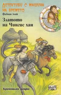 Златото на Чингис хан — Фабиан Ленк (корица)