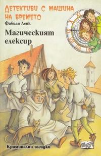 Магическият еликсир — Фабиан Ленк (корица)