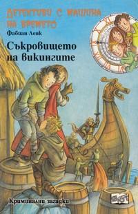 Съкровището на викингите — Фабиан Ленк (корица)