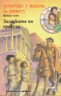 Загадката на оракула — Фабиан Ленк (корица)