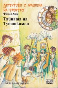 Тайната на Тутанкамон — Фабиан Ленк (корица)