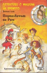 Подпалвачът на Рим — Фабиан Ленк (корица)