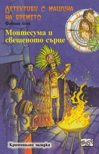 Монтесума и свещеното сърце — Фабиан Ленк (корица)