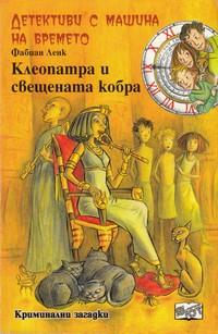Клеопатра и свещената кобра — Фабиан Ленк (корица)