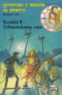 Клопка в Тевтонската гора — Фабиан Ленк (корица)