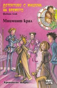 Мнимият крал — Фабиан Ленк (корица)