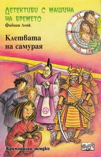 Клетвата на самурая — Фабиан Ленк (корица)