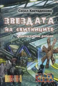 Звездата на скитниците — Сесил Костадинова (корица)