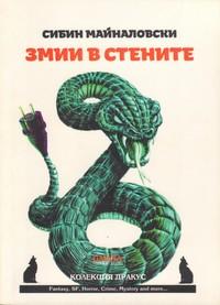 Змии в стените — Сибин Майналовски (корица)