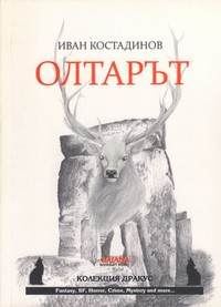 Олтарът — Иван Костадинов (корица)