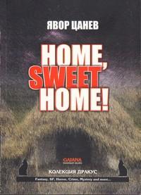 Home, Sweet Home! — Явор Цанев (корица)