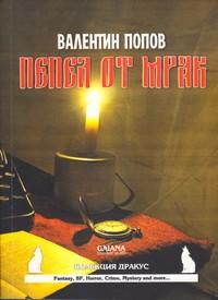 Пепел от мрак — Валентин Попов (корица)