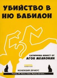 Убийство в Ню Бабилон — Агоп Мелконян (корица)