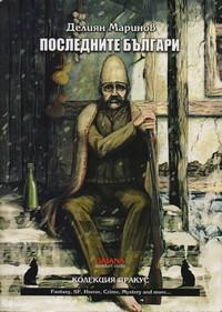 Последните българи — Делиян Маринов (корица)