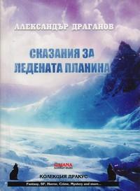 Сказания за Ледената планина — Александър Драганов (корица)