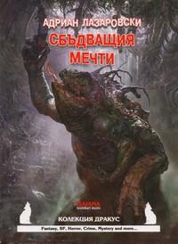 Сбъдващия мечти — Адриан Лазаровски (корица)