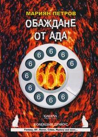 Обаждане от ада — Мариян Петров (корица)