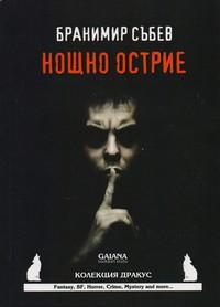 Нощно острие — Бранимир Събев (корица)